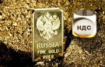 Российские налоги на инвестиции в золото