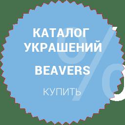 bEAVERS.fw