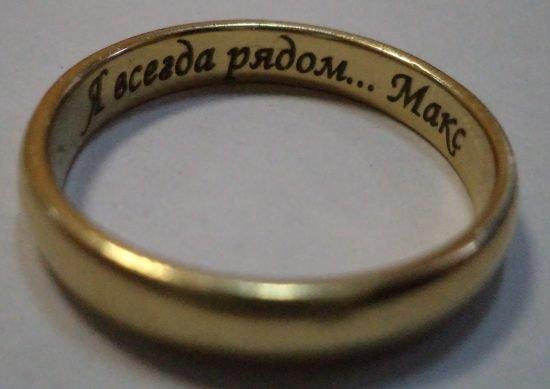надписи для гравировки на кольцах